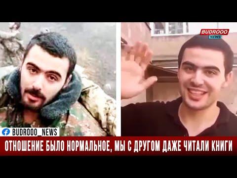 Переданный армянский пленный: Отношение было нормальное, мы с другом даже читали книг