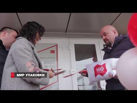 «Мир упаковки» Новый торговый зал во Владивостоке