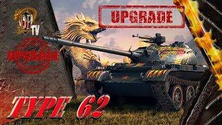Upgrade TYPE 62  (ટાંકીઓ વિશ્વ)