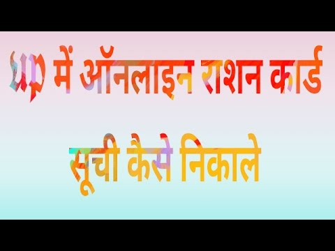 ऑनलाइन राशन सूची कार्ड कैसे देखते हैँ online rashan suchi card pure up ka
