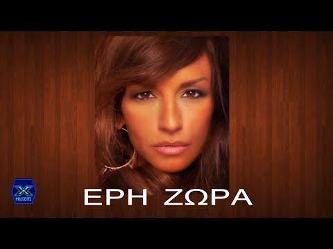 Apostaseis Asfaleias - Eri Zora | X muzic