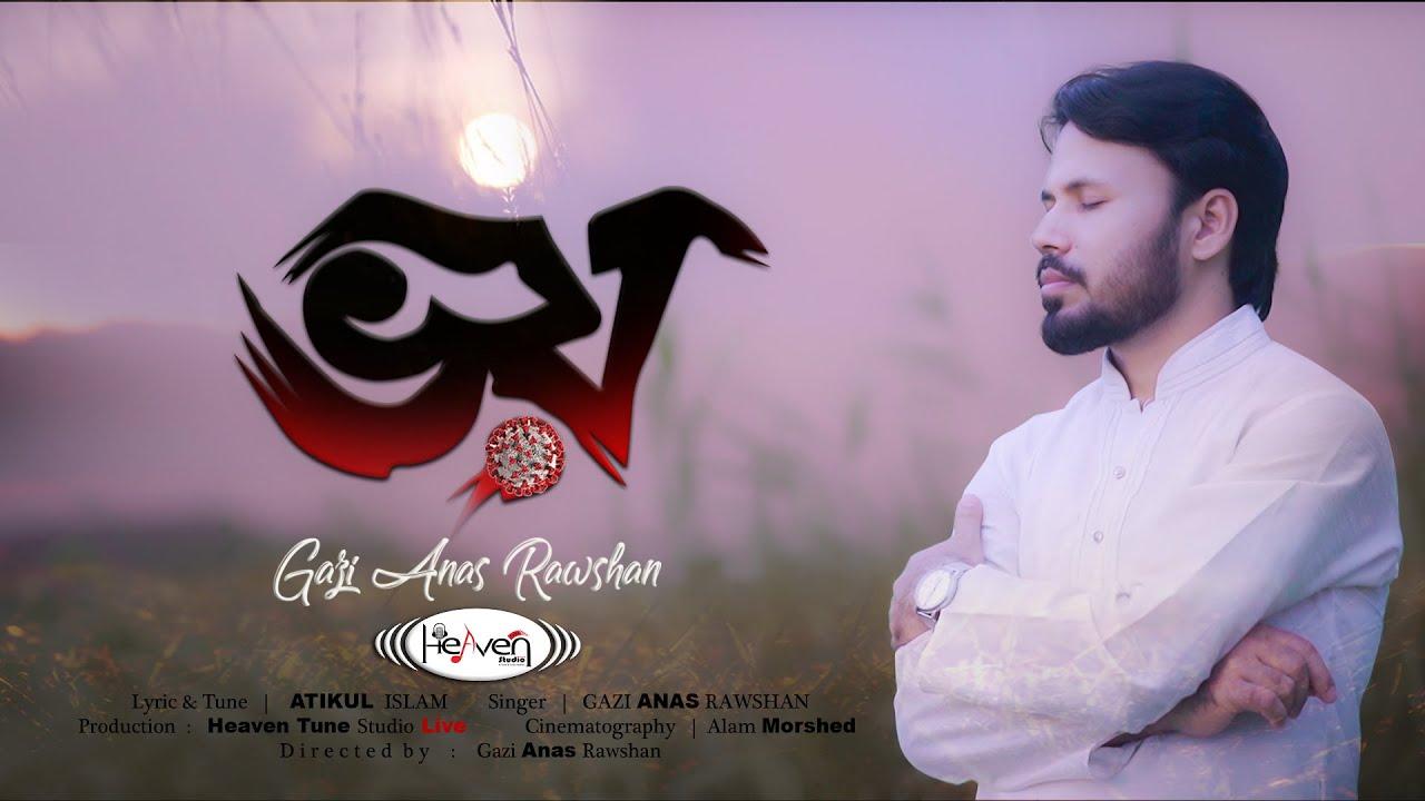 Download নতুন ইসলামিক গজল 2020 | কোন মহামারীকে আর ভয় করি না | Voy | Gazi Anas Rawshan | Bangla Islamic Song