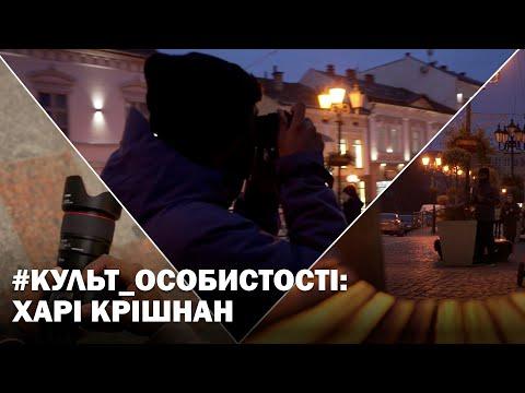 КУЛЬТ_ОСОБИСТОСТІ: Харі Крішнан