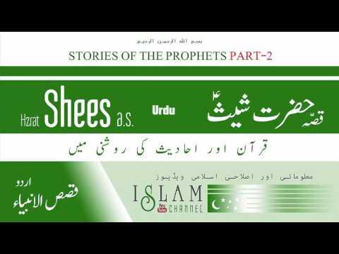 Story of Prophet Hazrat Shees as. Urdu Mukammal - Qasas ul Ambiya Story : 2