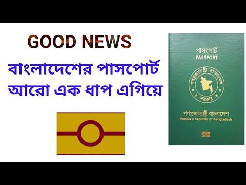 BANGLADESH PASSPORT RANK ON 2020, Bangladesh E Passport, Bangladesh Passsport Visa Free 39 Country,