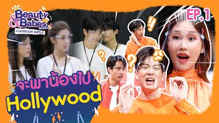 Beauty & The Babes Season 3 Classroom Battle | Ep.1 Workshop & Casting 16 คนสุดท้าย