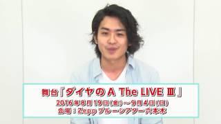 青峰佑樹出演舞台「ダイヤのA The LIVE III」が2016年8月19日(金)〜9...