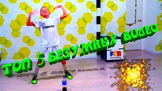 ⚽  ТОП 5 БЕЗУМНЫХ ВИДЕО НА КАНАЛЕ СТАРШИЙ БРАТ ТВ ⚽ TOP 5 CRAZY VIDEO ON THE CHANNEL STARSHIY BRAT
