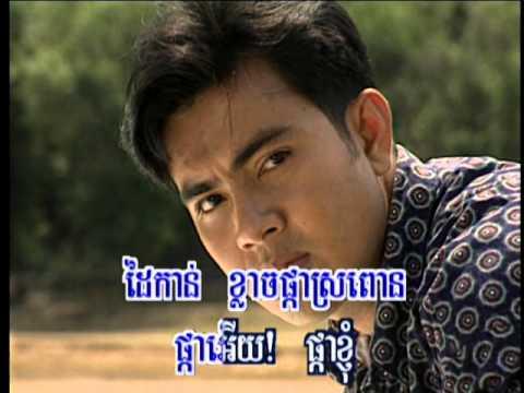 បុប្ផាតែមួយ/ BoPha Tae Mouy  ( Khmer Karaoke )