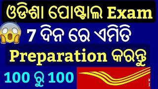How To Prepare For Odisha Postal Exam !! Odisha Postal Exam Preparation 2018