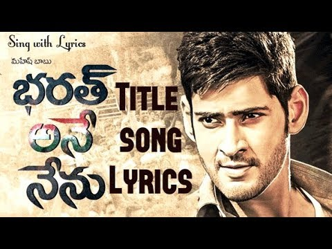 Bharat Ane Nenu Song | Sing with Lyrics |Bharat Ane Nenu - Telugu Movie 2018
