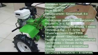 Мотоблок Варяг МБ 801