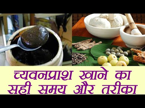 Chyawanprash benefits and Method to Eat |च्यवनप्राश खाने का सही समय और तरीका | Boldsky