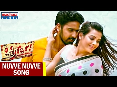 O Sthree Repu Raa Movie   Title Theme   Ashish Gandhi   Diksha Panth   Manali Rathodиз YouTube · Длительность: 2 мин28 с