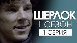 Шерлок 1 сезон/1 серия #Чикчоча