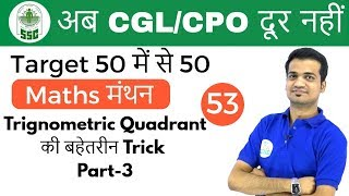 SSC CGL 4:00 PM Maths मंथन by Naman Sir | Trigonometry Part-3 | Day #53