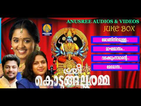 Kodungallur Amma Devotional Hindu Devotional Songs Malayalam New 2015 Juke Box HD