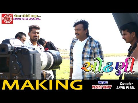 Odhani-Making Video-Rakesh Barot Super Hit Song 2019-Ram Audio
