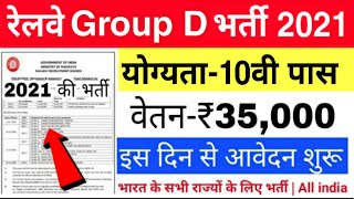 Railway group d 2021 vacancy   Railway group d new vacancy 2021   Railway group d 2021   RRC Group D