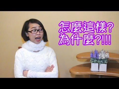 開平話粵語怎麼說:怎麼這樣為什麼?!  Hoiping/Kaiping Cantonese: Why is it like this?!   开平话粤语怎么讲:怎么这样为什么?!