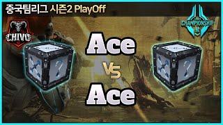 【스타2】에이스결정전 -  KaiZi Gaming vs Jin Air Green Wings 5경기