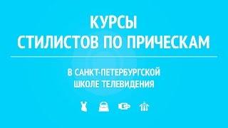Курсы стилистов по прическам в Санкт-Петербургской школе телевидения.(, 2015-07-15T08:58:29.000Z)
