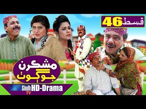 Mashkiran Jo Goth EP 46 | Sindh TV Soap Serial | HD 1080p |  SindhTVHD Drama