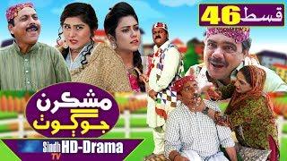 Mashkiran Jo Goth EP 46  Sindh TV Soap Serial  HD 1080p  SindhTVHD Drama