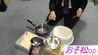 おそ松さんOPを洗面器で演奏してみた。