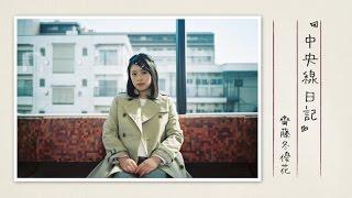 「サイレントマジョリティー」Type C収録「齋藤冬優花」の個人PV予告編...