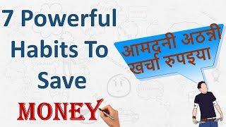 7 Powerful Habits to Save Money | पैसे बचाने के अचूक उपाए