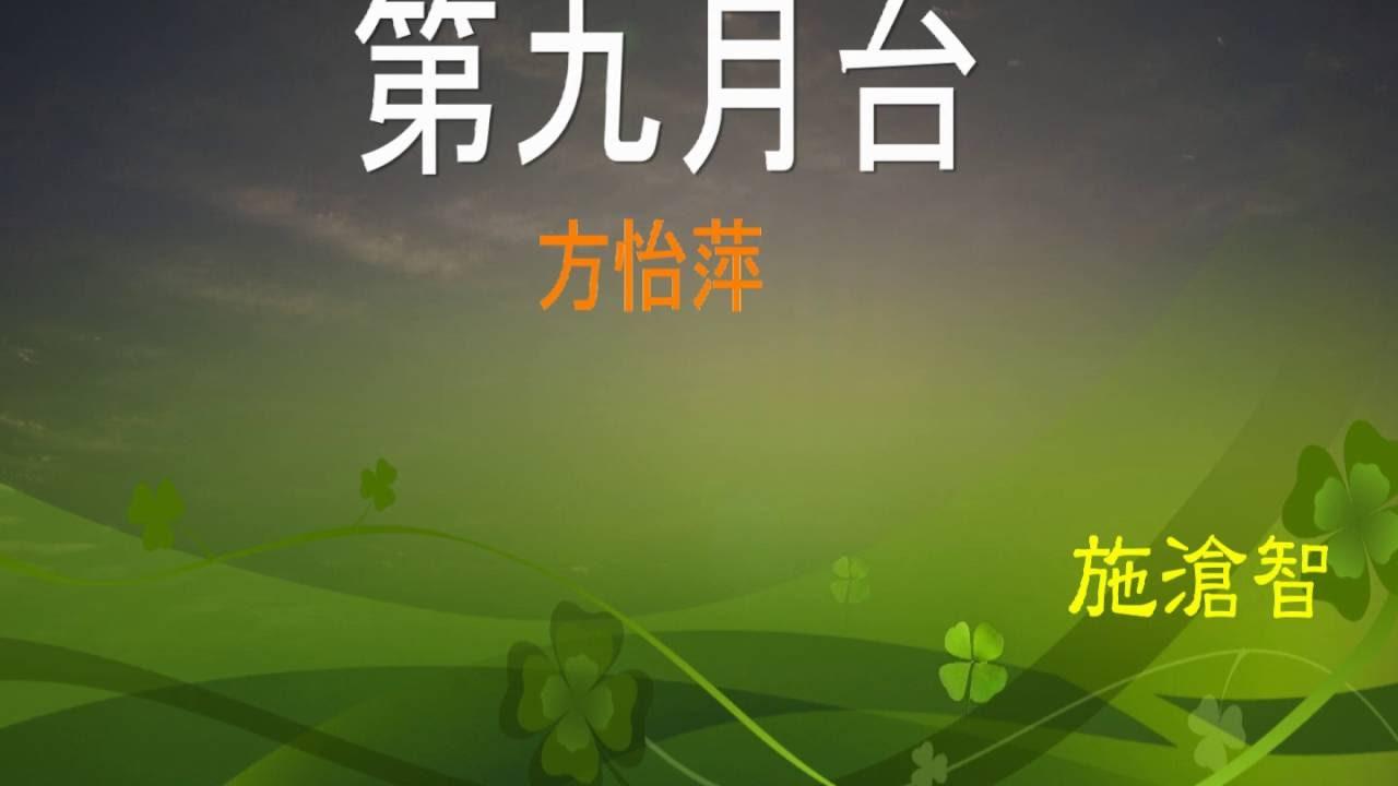 方怡萍-第九月台/ 施滄智 Alto sax 薩克斯風演奏