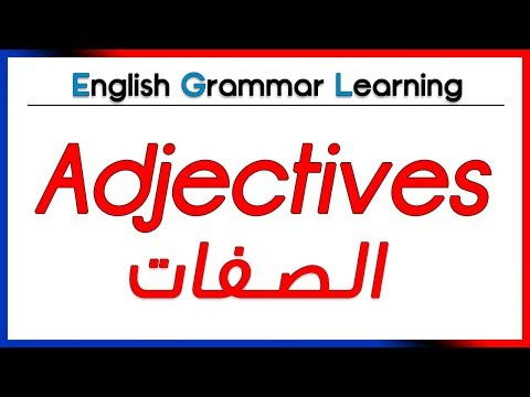 ✔✔ Adjectives  - شرح بالعربية - الصفات