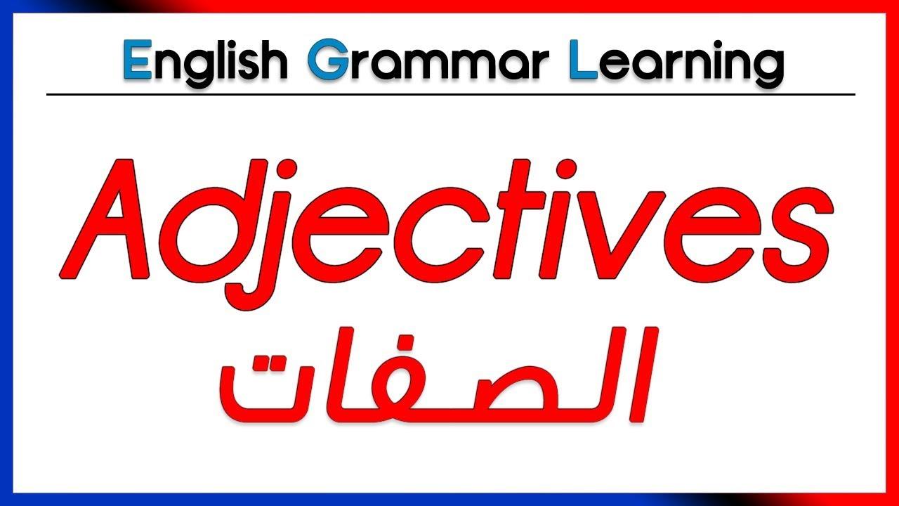 6c4e35c7e ✓✓ Adjectives - شرح بالعربية - الصفات - YouTube