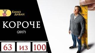 Короче (2017) / Кино Диван - отзыв /