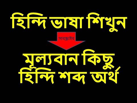 Learn Hindi through Bangla -  Most Important Hindi  Vocabulary