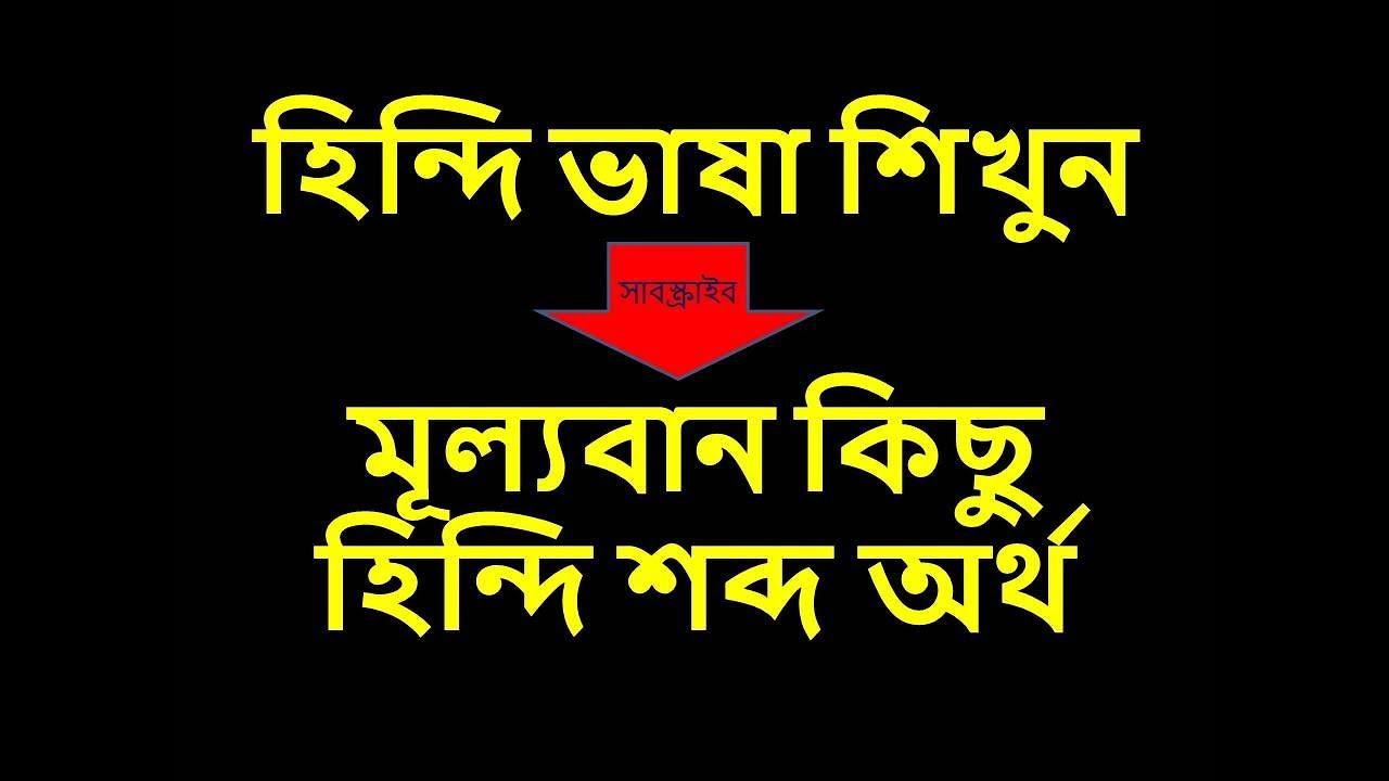 Learn Hindi through Bangla - Most Important Hindi Vocabulary , Amazing  Hindi Word Meaning