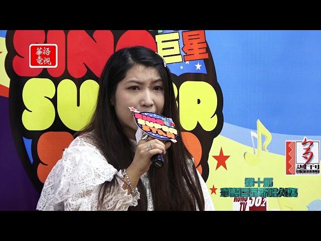 第十屆華語巨星歌唱大賽 復活賽 10th Sino Super Star Reanimation Part 4