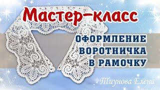 Оформляем воротничок в рамочку  #кружевныеуроки #кружево #кружевоворотник #ElenaTiunova