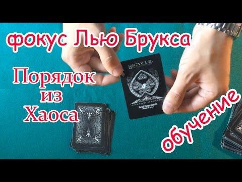 Карточный фокус  обучение Порядок из хаоса  magic tricks with cards