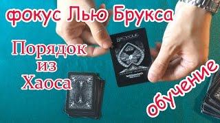Карточный фокус + обучение (Порядок из хаоса) / magic tricks with cards