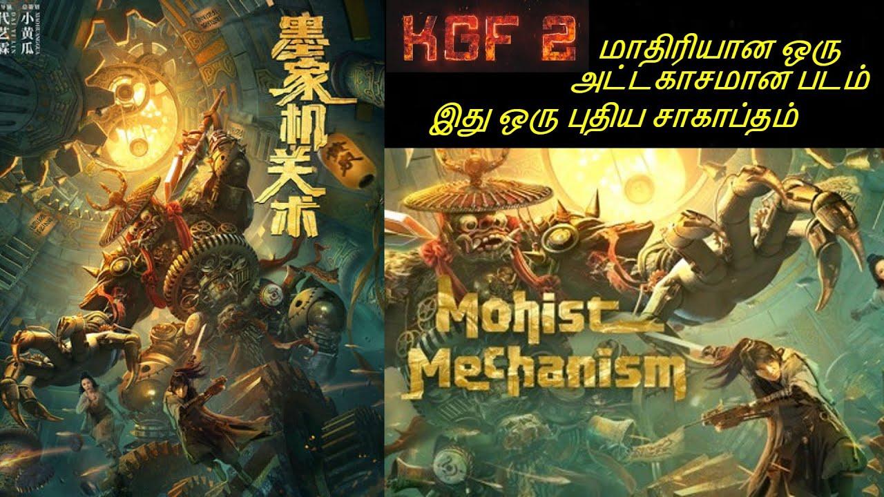 Download KGF வில்லனுக்கு அப்பனா இருப்பானோ/ TAMIL REVIEW/ TAMIL EXPLANATION/ EXTREME TAMIL