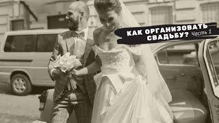 Как организовать собственную свадьбу? Часть 1/ 4 Свадьбы на Пятнице