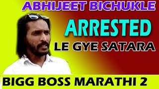 big boss marthi 2 || abhijeet bichukale evicted || arrested from set today || filmi khabar
