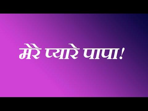 Emotional Hindi Lines, Shayari Dedicated to Father - वो थे पापा