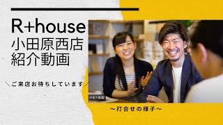 アールプラスハウス小田原西「concept」