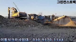 그린컨스트텍, 이동식크라샤, 010-9170-1144,…
