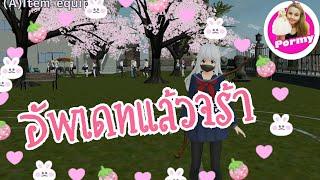 School Girls simulator update  อัพเดทมาใหม่แล้วจร้า