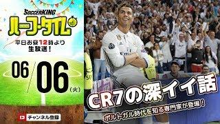 6月6日(火)のサッカーキング ハーフ・タイム(#SKHT)は、スポーツジ...