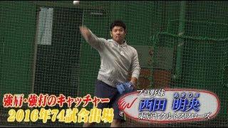 あらすじ 81回目の出演アスリートは、野球の西田明央選手。ヤクルトの強...